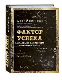 Шапенко А. - Фактор успеха. Как маленькие шаги приводят к большому результату обложка книги