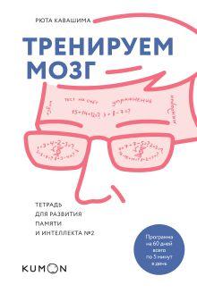 Кавашима Р. - Тренируем мозг. Тетрадь для развития памяти и интеллекта №2 обложка книги