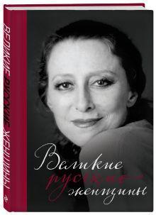 - Великие русские женщины (Майя Плисецкая) обложка книги