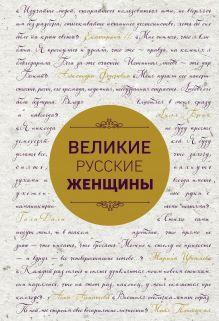 Великие русские женщины (шрифтовая)