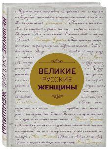 - Великие русские женщины (шрифтовая) обложка книги