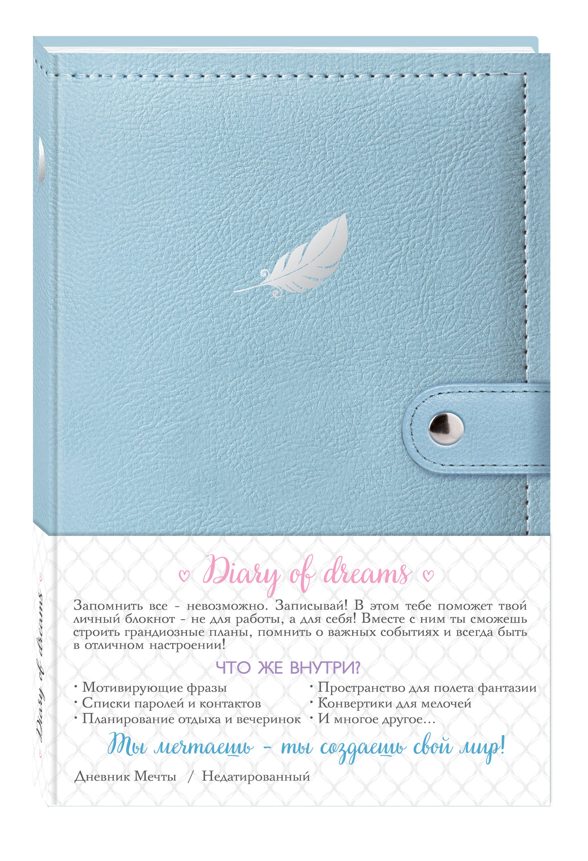 Дневник мечты (перо) ирина горюнова армянский дневник цавд танем