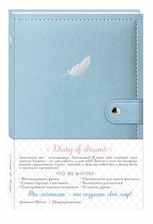 - Дневник мечты (перо) обложка книги