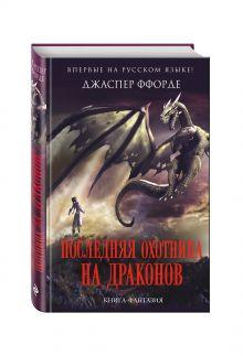 Ффорде Дж. - Последняя Охотница на драконов обложка книги