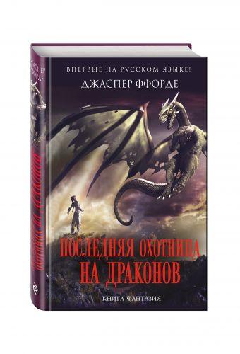 Последняя Охотница на драконов Ффорде Дж.