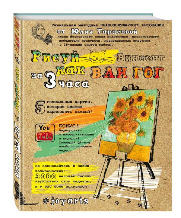 Рисуй как Ван Гог за 3 часа (книга в новой суперобложке)
