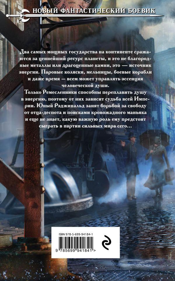 История отечественной журналистики кузнецов читать онлайн