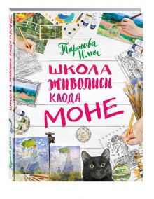 - Рисуй как Моне за 3 часа (книга в новой суперобложке) обложка книги