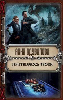Обложка Притворюсь твоей Анна Одувалова