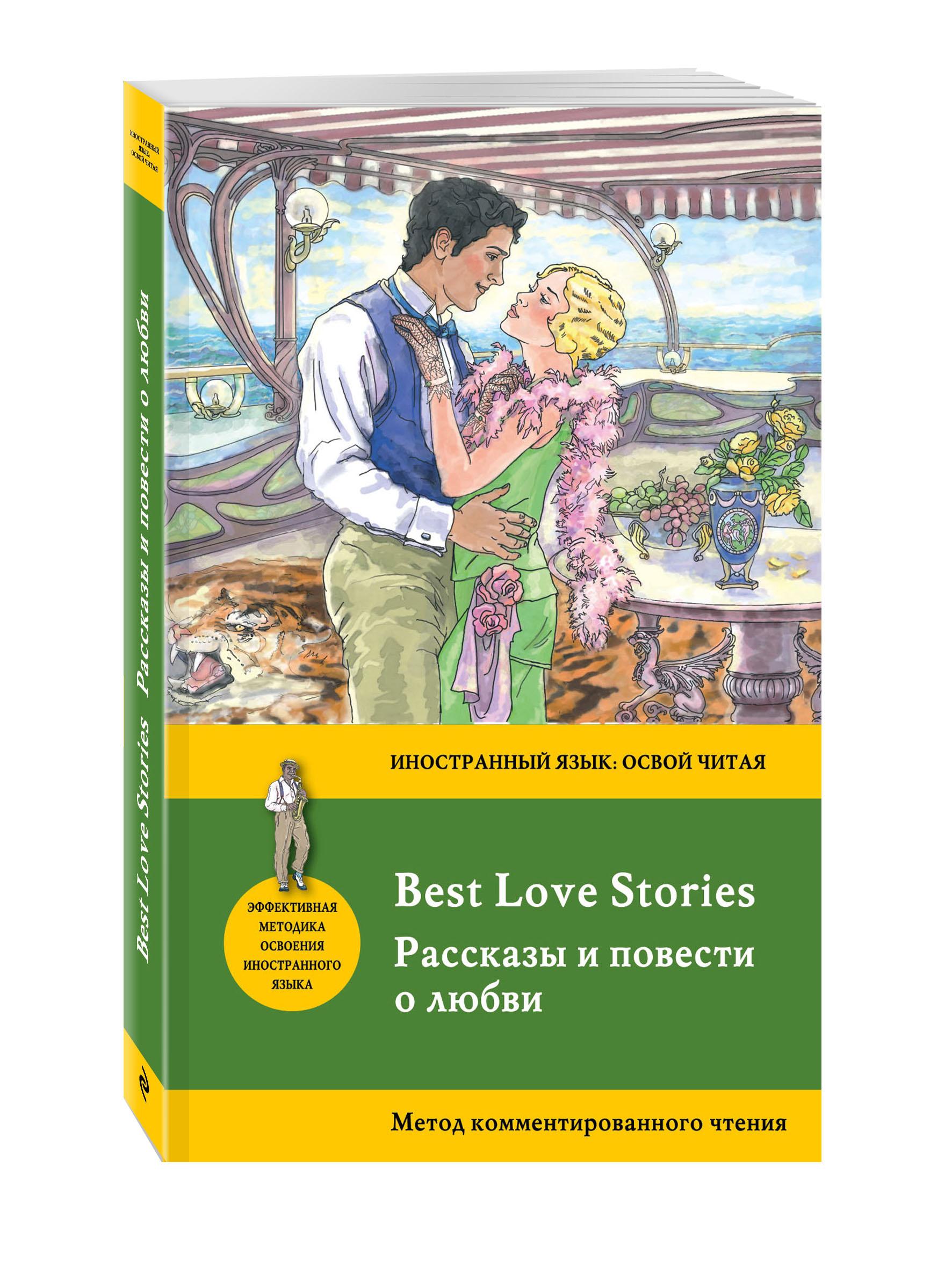 Рассказы и повести о любви = Best Love Stories. Метод комментированного чтения ( Фицджеральд Ф.С., Генри О., Киплинг Р.  )
