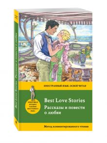 Рассказы и повести о любви = Best Love Stories. Метод комментированного чтения обложка книги