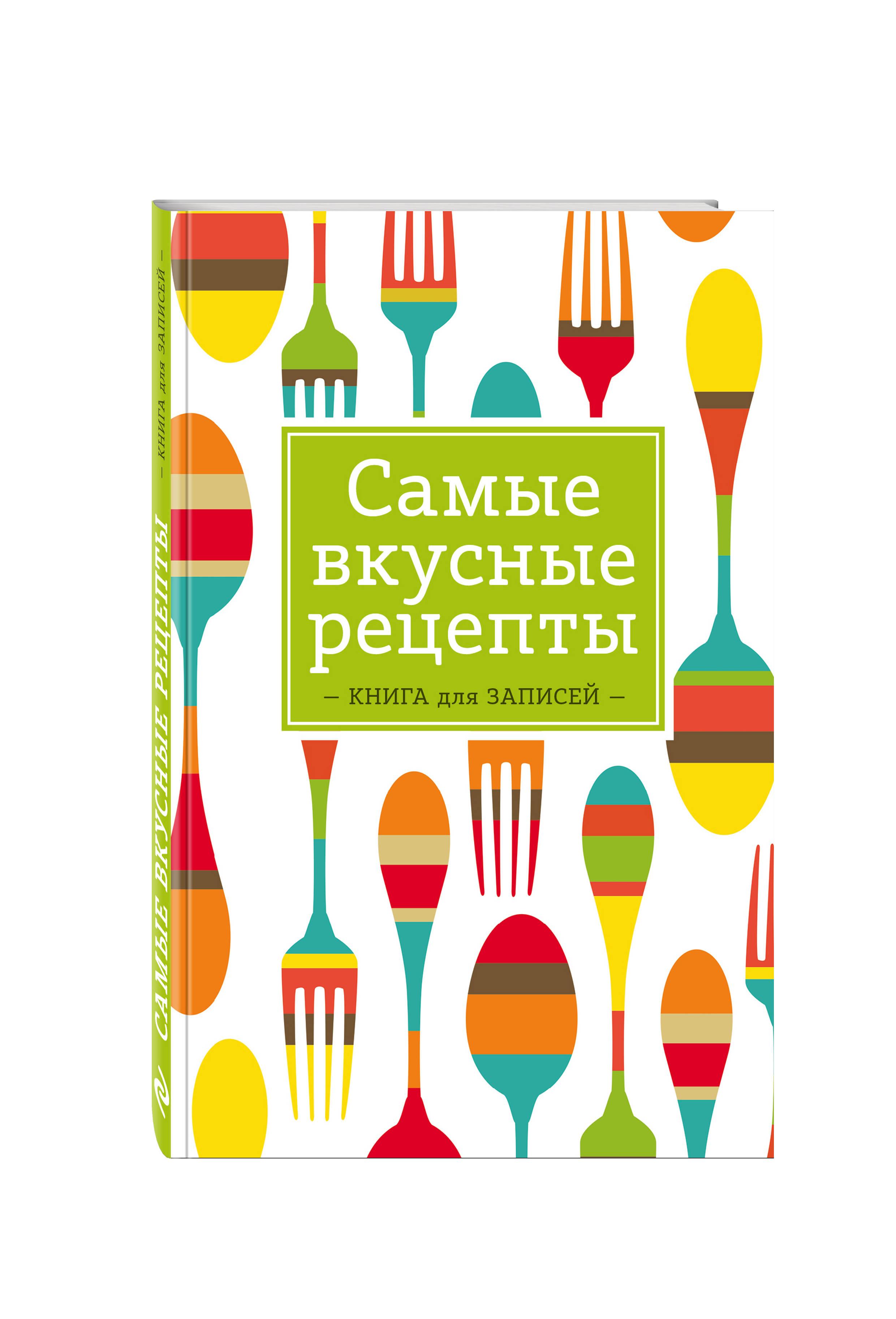 Самые вкусные рецепты. Книга для записей вкусные истории книга для записи рецептов