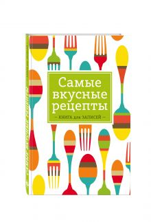 - Самые вкусные рецепты. Книга для записей обложка книги