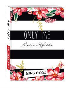 - Only me (c наклейками) обложка книги