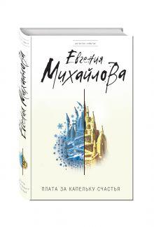 Михайлова Е. - Плата за капельку счастья обложка книги