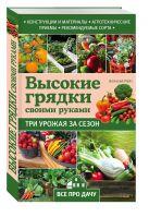 - Высокие грядки своими руками: три урожая за сезон' обложка книги