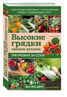 - Высокие грядки своими руками: три урожая за сезон обложка книги