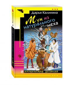 Калинина Д.А. - Муж из натурального меха обложка книги