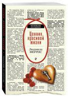 Купить Книга Ценник красивой жизни Феррис Л. 978-5-699-94147-6 Издательство u0022Эксмоu0022 ООО