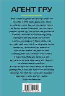Обложка сзади Дуэль до первой смерти Александр Шувалов