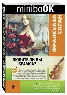 Любите ли вы Брамса? обложка книги