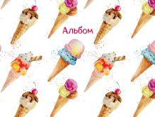 Обложка Мороженое. Альбом для рисования (формат А4, офсет 120 гр., 60 страниц, скрепка)