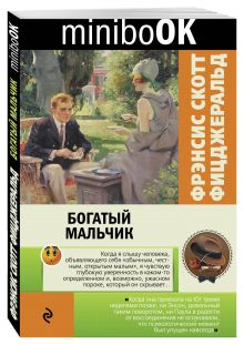 Богатый мальчик обложка книги