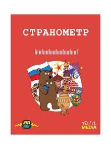 """Настольная игра """"Странометр"""""""