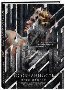 Элен Лангер - Осознанность обложка книги