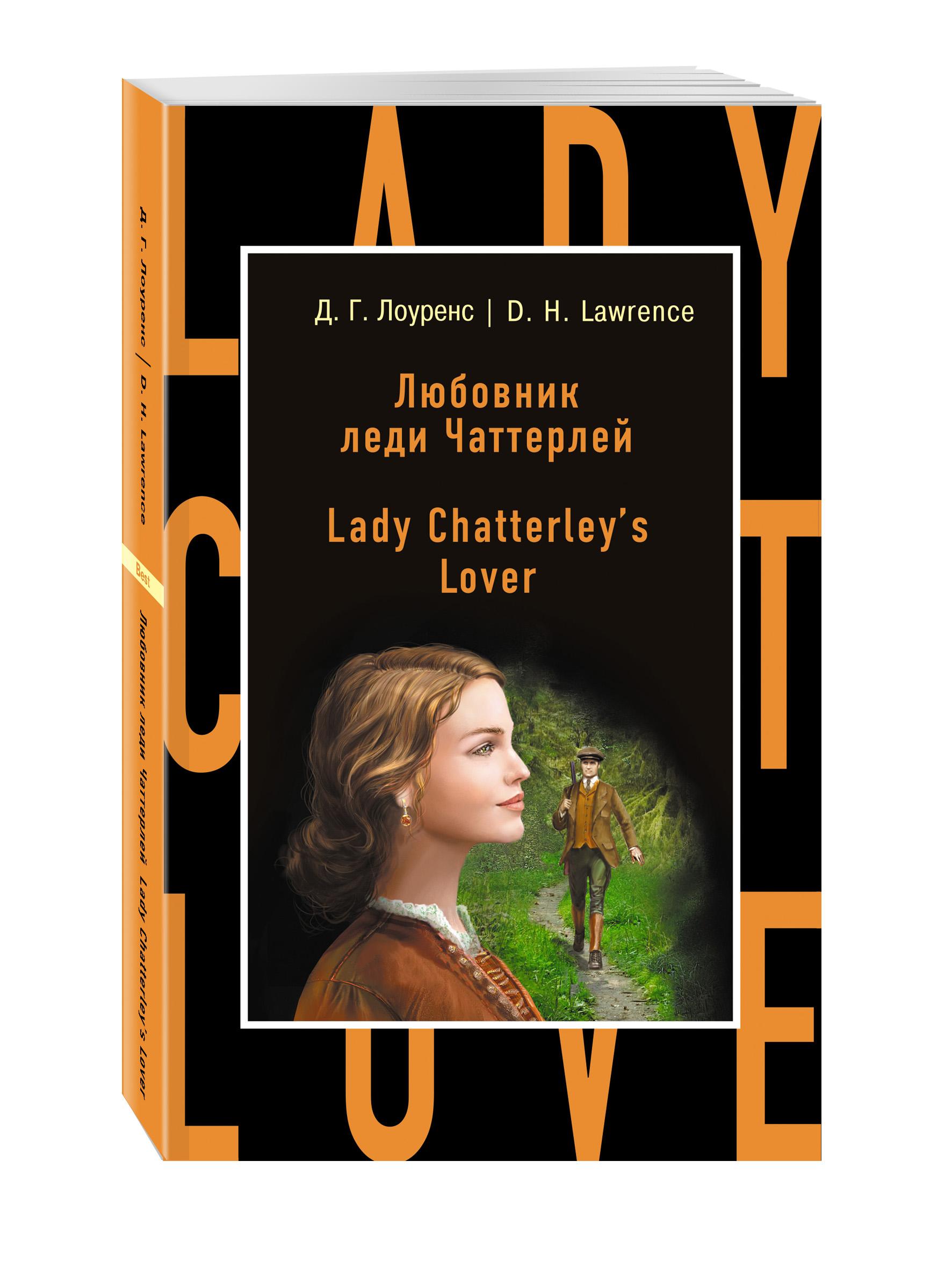 Любовник леди Чаттерлей = Lady Chatterley\'s Lover ( Лоуренс Д.Г.  )