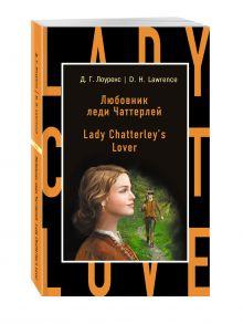 Любовник леди Чаттерлей = Lady Chatterley's Lover обложка книги