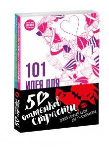 Лиза Магано, Элиза Вивьян - 50 оттенков страсти (бандероль) обложка книги