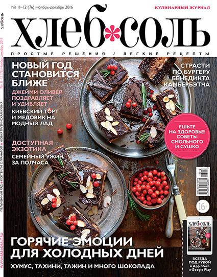Журнал ХлебСоль № 11-12 ноябрь-декабрь 2016