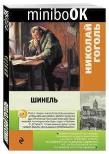 Шинель обложка книги