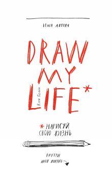Гордон К. - Draw my life обложка книги