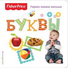 Fisher Price. Буквы. Первая книжка малыша.