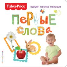 Fisher Price. Первые слова. Первая книжка малыша