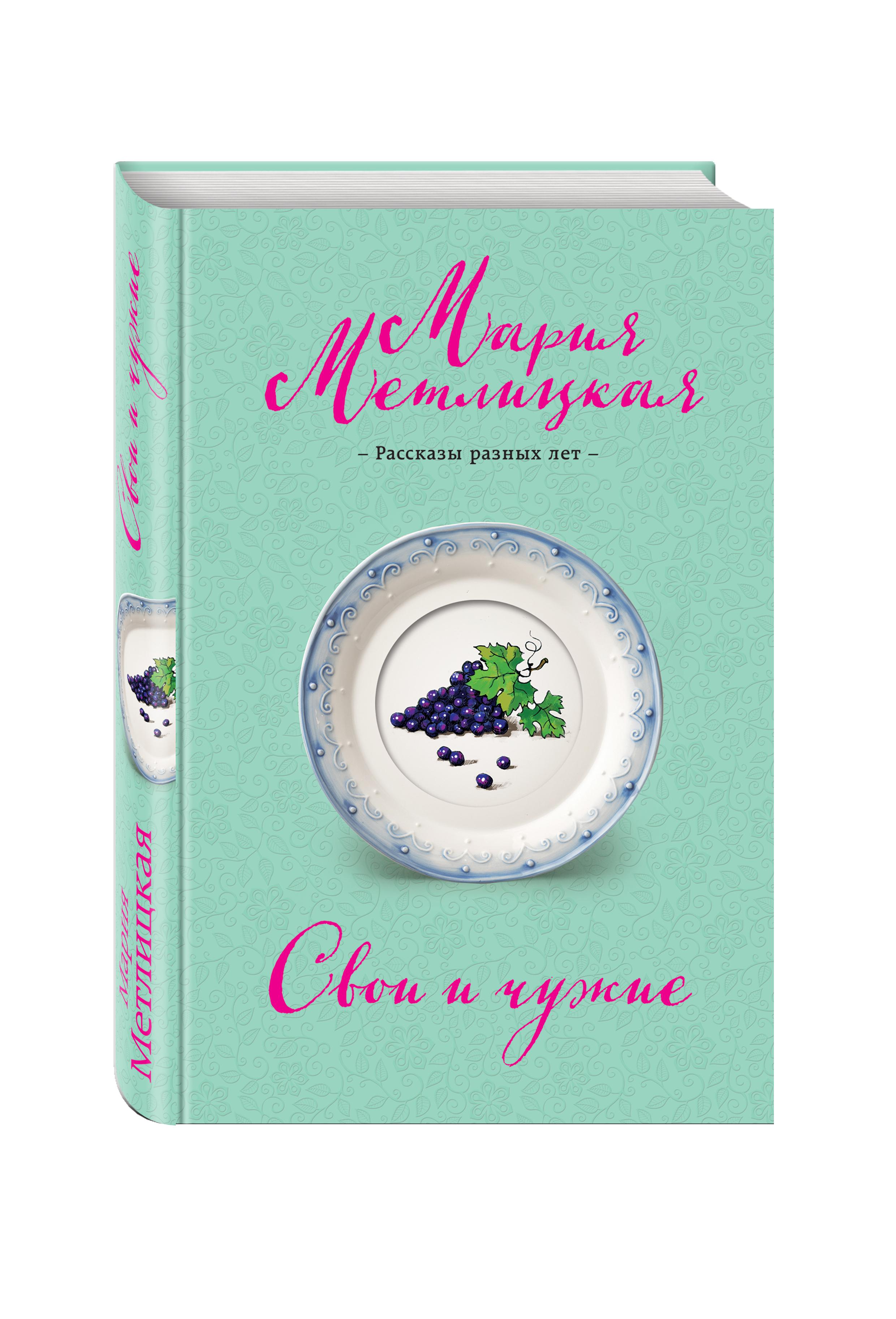 Метлицкая М. Свои и чужие