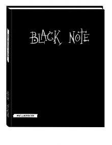 - Black Note. Альбом для рисования на черной бумаге обложка книги