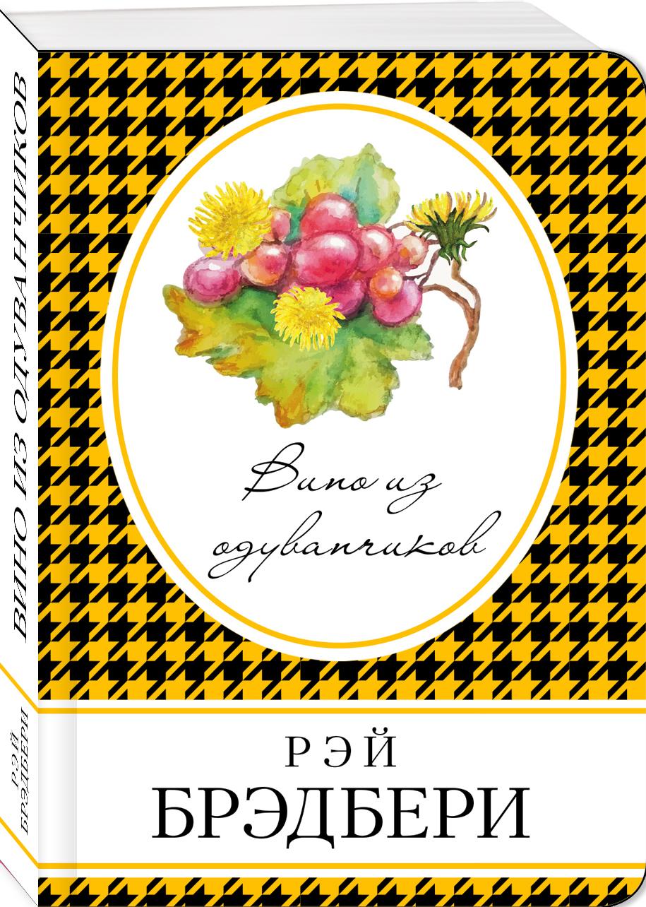 Вино из одуванчиков ( Брэдбери Р.  )
