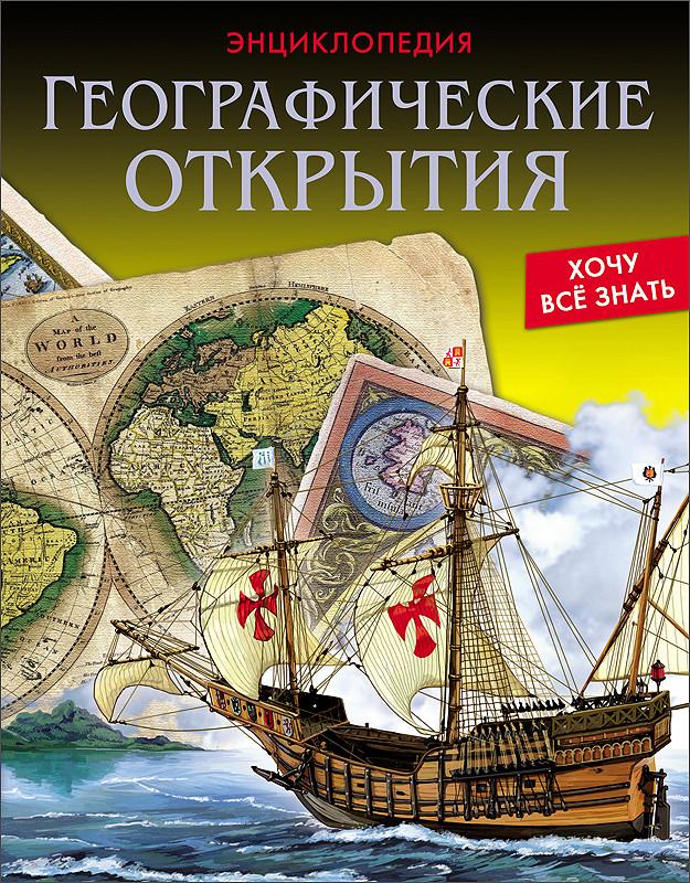 Богуславская Диана Географические открытия