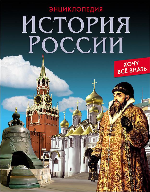 История России ( Павлов Дмитрий  )