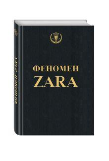 Феномен Zara обложка книги