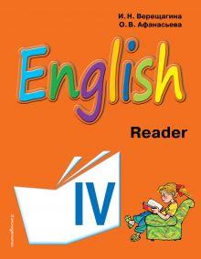 Английский язык. IV класс. Книга для чтения