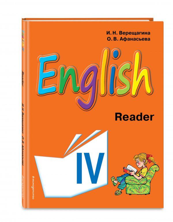 Английский язык. IV класс. Книга для чтения Верещагина И.Н., Афанасьева О.В.