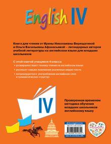 Обложка сзади Английский язык. IV класс. Книга для чтения И.Н. Верещагина, О.В. Афанасьева