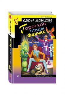 Донцова Д.А. - Гороскоп птицы Феникс обложка книги