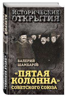 Шамбаров В.Е. - «Пятая колонна» Советского Союза обложка книги