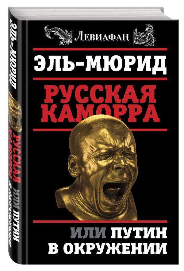 Русская Каморра, или Путин в окружении