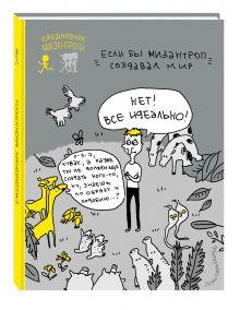 - Ежедневник мизантропа (все идеально!) обложка книги